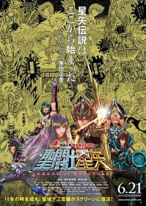 seiya_goldenposter_large